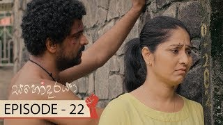 Sahodaraya   Episode 22 - (2018-01-28)   ITN