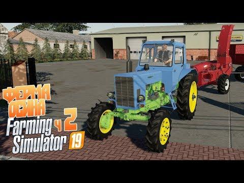 Купил по совету Сидорыча - ч2 Farming Simulator 19