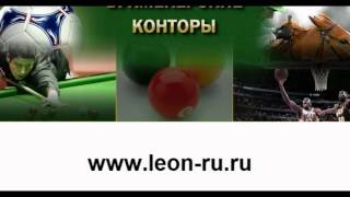 БК Леон(, 2016-07-01T16:18:24.000Z)