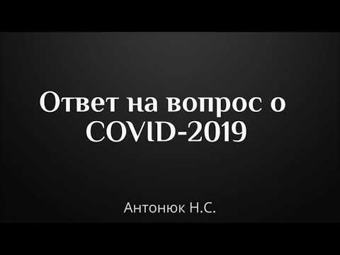 ОТВЕТ НА ВОПРОС О COVID-2019 | МСЦ ЕХБ Антонюк Н.С.