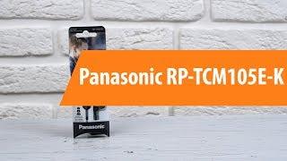 Розпакування Панасонік РП-TCM105E-до / розпакування Панасонік РП-TCM105E-до