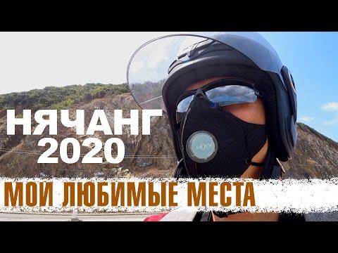 НЯЧАНГ 2020: ПЛЯЖИ, ВЕГАНСКИЕ РЕСТОРАНЫ, ЦЕНЫ