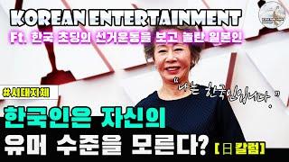 """""""한국인들은 자신들의 유머를 모른다"""" 공부가 필요해? 일본의 시대지체"""