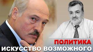 Коллективный газонефтяной комплекс РФ принял заказ на Лукашенко. Политика есть искусство возможного.