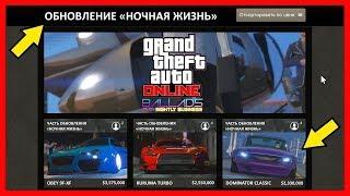РАЗБОР ТРЕЙЛЕРА ОБНОВЛЕНИЯ «Ночная жизнь» для GTA 5 Online   НОЧНЫЕ КЛУБЫ И НОВЫЙ ТРАНСПОРТ   1.42