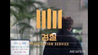 최신원 SK네트웍스 회장 영장 청구…검찰, 횡령-배임 …