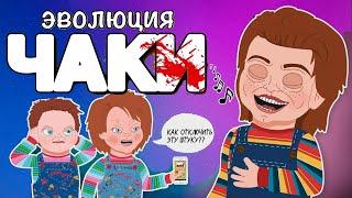 Эволюция ЧАКИ 1988 2019 Анимация Русский Дубляж