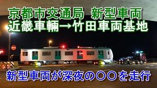 「密着」 深夜の国道をいく 京都市営地下鉄 烏丸線用新型車両の輸送を徹底取材 #京都市営地下鉄 #烏丸線 #新型車両