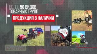 Компания ДИЛИЯ и УРАЛБЕНЗОТЕХ 2018