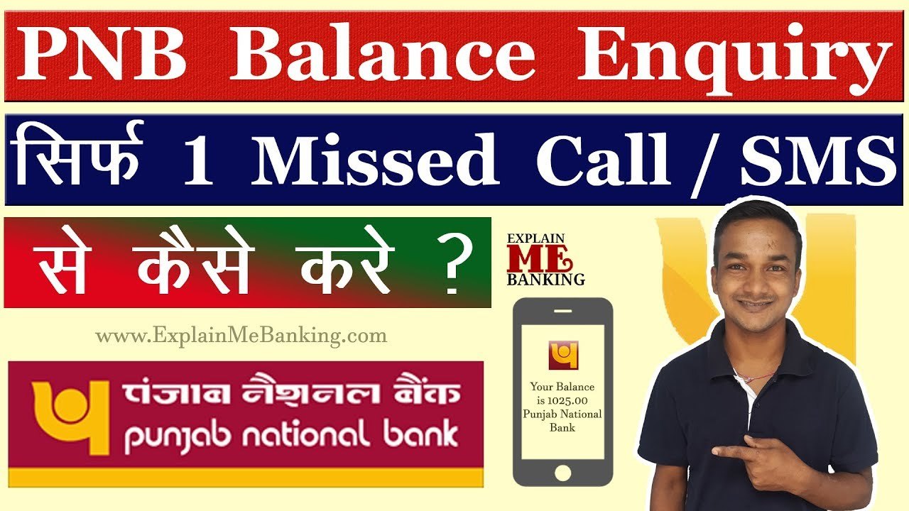 punjab national bank a c balance check online