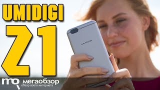 uMIDIGI Z1 обзор смартфона