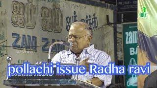 வெளுத்து வாங்கிய ராதாரவி | Radharavi Angry Speech | Pollachi Issue | Latest Speech | riz Visison