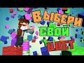 ВЫБЕРИ СВОЙ ЦВЕТ в Minecraft - Мини-Игры