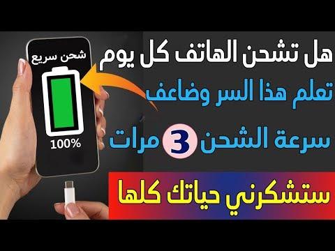 إذا كنت تشحن هاتفك كل يوم تعلم هذا السر وضاعف سرعة شحن هاتفك 3 مرات ! سارع بالتجربة