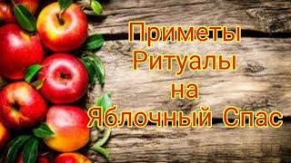 Приметы и Обряды на Яблочный Спас.