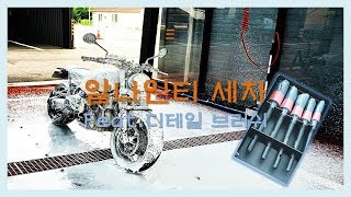 재활용_[민이]알나인티 세차_Feat.디테일 브러쉬(Detail Brush)
