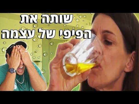 שותה את הפיפי של עצמה !!