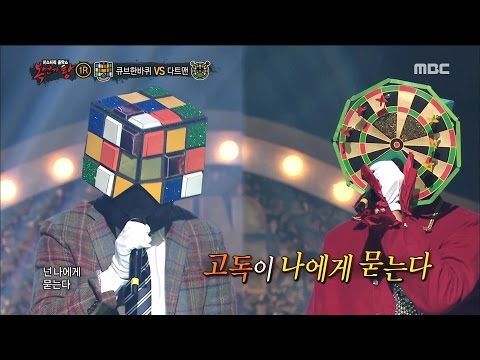 [King of masked singer] 복면가왕 - 'Cube' VS 'Dartman' 1round -