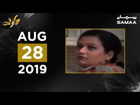 Madarse se wapsi pe bacha kidnap | Wardaat | SAMAA TV | 28 August 2019