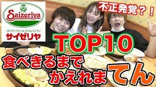 サイゼリヤで人気メニュートップ10食べきるまで帰れまてん!!!!!