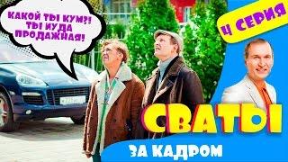 Сваты 6  За кадром  Серия 4  комедия смотреть онлайн Домик в  деревне Кучугуры