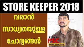 Kerala PSC | Store Keeper 2018 | Expected Maths Questions and Explanation  | PSC 2018 Malayalam Cals