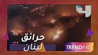 كيف علق نجوم الفن على حرائق لبنان؟