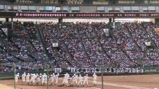 二松学舎大附属 学生歌(2018年選手権)