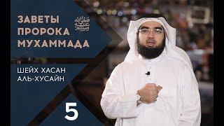 «Самая полезная мольба». Заветы пророка Мухаммада ﷺ часть 5.
