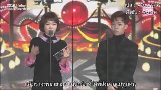 ซ บไทย akmu melon music award 2016