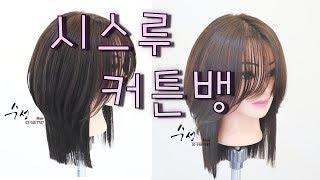 시스루 커튼뱅 삼성동미용실 수성헤어 수성원장