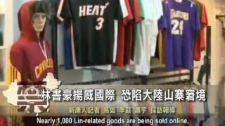 Linsanity: China