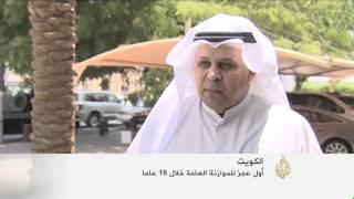 فيديو .. 4 مليار دولار عجز بالموازنة الكويتية للمرة الأولى