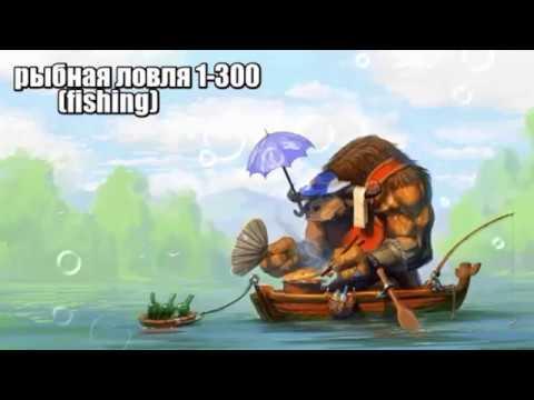 Рыбная ловля (Fishing) 1-300  World of WarCraft Classic 1.12.1