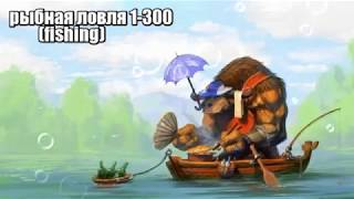 Рибна ловля (Fishing) 1-300 World of WarCraft Classic 1.12.1