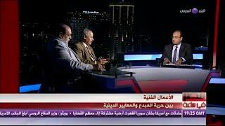 بالفيديو.. مجدي أحمد علي: 99% من رجال الدين لا يحترمون الفن