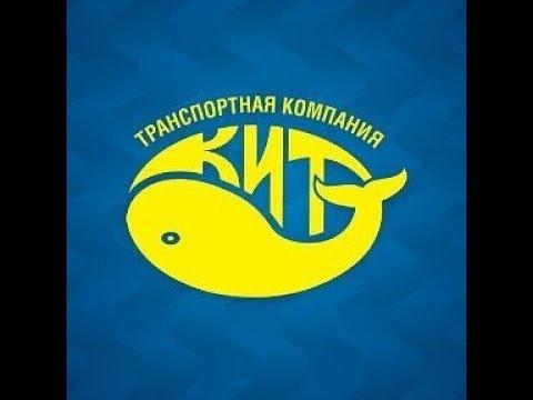 """""""По душам"""" Транспортная компания КИТ п_____ы, мля зла не хватает)))))"""