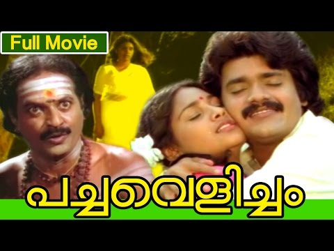 Malayalam Horror Movie | Pacha Velicham | Superhit Movie | Ft. Shankar, Asha