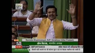 Shri Ravindra Shyamnarayan Ravi Kishan raising 'Matters of Urgent Public Importance' in Lok Sabha