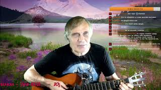 Песни под гитару Бессмертный Высоцкий. Какой был бал... ТV №231