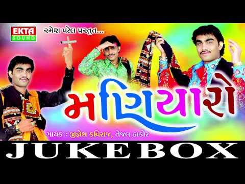 01 Maniyaro Aayo Garna | DJ Maniyaro Part-1 | Jignesh kaviraj | tejal Thakor | Gujarati