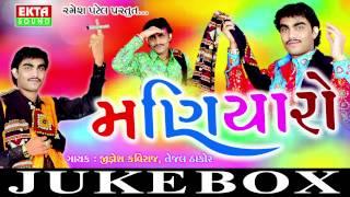 01 Maniyaro Aayo Garna | DJ Maniyaro Part 1 | Jignesh kaviraj | tejal Thakor | Gujarati