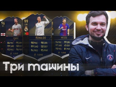 ВСЁ TOTY НАПАДЕНИЕ в HAPPY-GO-LUCKY - FIFA 18 thumbnail
