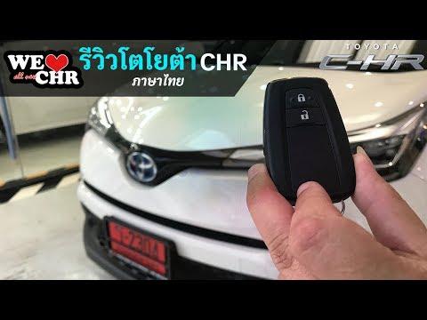 รีวิว Toyota C-HR ครั้งแรกในไทย ตื่นเต้นสุดๆ welovechr.com