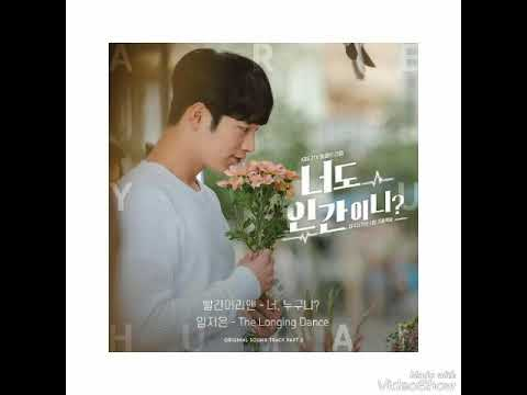 [ Clean Instrumental ] Red Hair Ann – 너, 누구니? [ Who Are You? ] [ Are You Human Too? OST Part 3 ]