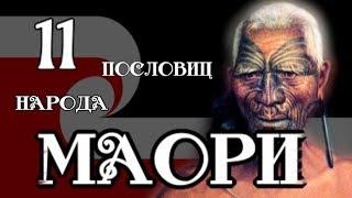 11 пословиц народа Маори