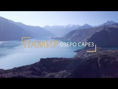 Памир - Озеро