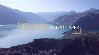 Памир - Озеро Сарез