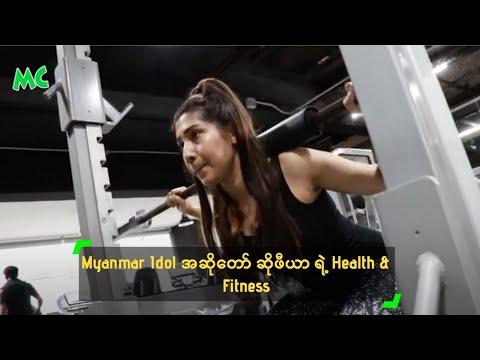 Myanmar Idol အဆိုေတာ္ ဆိုဖီယာ ရဲ့ Health & Fitness