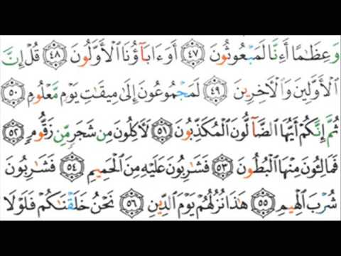 056  AlWaqia  Saad Alghamdi   سعد الغامدي   الواقعة